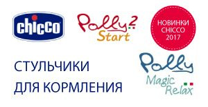 Новые стульчики Chicco Polly 2Start и Polly Magic Relax